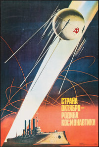 """Soviet Space Propaganda (1987). Rolled, Very Fine-. Russian Poster (25.5"""" X 38"""") V. Victorov Artwork. Foreign..."""