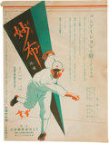 Baseball Collectibles:Others, 1931 Tour of Japan Personal Mementos from The Al Simmons Collection. ...