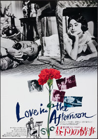 "Love in the Afternoon (Herald, R-1989). Folded, Very Fine+. Japanese B2 (20.25"" X 28.5""). Romance"