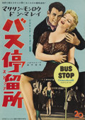 "Movie Posters:Drama, Bus Stop (20th Century Fox, 1956). Japanese B2 (20"" X 29""). Aclassic performance by Marilyn Monroe punctuates this lighthea..."