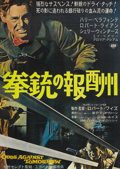 "Movie Posters:Crime, Odds Against Tomorrow (United Artists, 1959). Japanese B2 (20"" X 29""). Racial tensions and desperation drive this crime dram..."