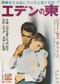 """Movie Posters:Drama, East of Eden (Warner Brothers, R-1957). Japanese B2 (20"""" X 28""""). Inhis film debut, James Dean stunned the world of drama wi..."""