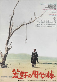 "A Fistful of Dollars (United Artists, 1967). Japanese B2 (20"" X 28.5"") Advance. Clint Eastwood became an inter..."