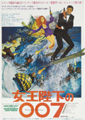 """Movie Posters:James Bond, On Her Majesty's Secret Service (United Artists, 1969). Japanese B2 (20"""" x 28""""). George Lazenby made only one film as super-..."""