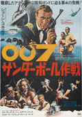 "Movie Posters:James Bond, Thunderball (United Artists, 1965). Japanese B2 (20"" X 28.5""). S.P.E.C.T.R.E returns to menace James Bond in the superspy's ..."