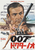 "Movie Posters:James Bond, Dr. No (United Artists, R-1972). Japanese B2 (20"" x 28""). The firstin the long-running James Bond series was one of the mos..."
