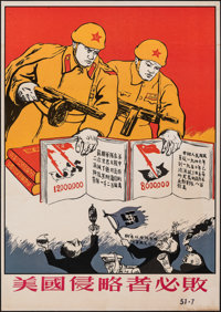 """Chinese Propaganda Poster (1951). Rolled, Fine/Very Fine. Poster (20.5"""" X 29"""") """"American Invaders Will Be..."""