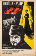 "Movie Posters:Foreign, War and Peace (Mosfilm, 1966). Rolled, Fine/Very Fine. Russian Poster (17.25"" X 27""). Foreign.. ..."