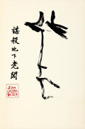"""Movie Posters:Crime, The Killing of a Chinese Bookie (Faces, 1976). Rolled, Very Fine-. One Sheet (25"""" X 38"""") Calligraphy Style.. ..."""