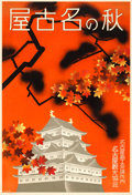 Movie Posters:Miscellaneous, Autumn in Nagoya (Nagoya Tourism Bureau, 1930s). Fine+ on ...