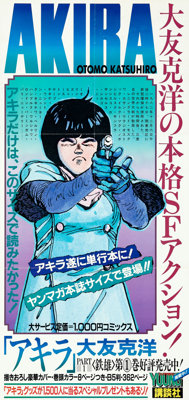 """Akira: Volume 1 (Young, 1984). Folded, Very Fine. Japanese Newstand Poster (13.5"""" X 28.75"""")"""