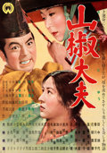 Movie Posters:Drama, Sansho Dayu (Daiei, 1954). Folded, Very Fine+. Jap...
