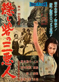 "Movie Posters:Foreign, The Hidden Fortress (Toho, 1958). Fine+ on Linen. Japanese B2 (20.5"" X 28.5"") Regional Style.. ..."