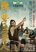 """Movie Posters:Foreign, The Hidden Fortress (Toho, 1958). Very Fine- on Linen. Japanese B2 (20.25"""" X 29"""").. ..."""
