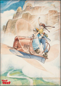 "Castle in the Sky (Toei Co. Ltd., 1986). Rolled, Fine. Japanese B2 (20"" X 28.5"") Teaser. Animation"