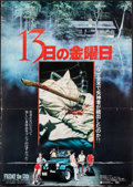 "Movie Posters:Horror, Friday the 13th (Paramount, 1980). Folded, Very Fine-. Japanese B2 (20.25"" X 28.5"") Joann Daley Artwork. Horror.. ..."