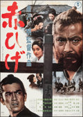 """Movie Posters:Foreign, Red Beard (Toho, R-1990). Rolled, Fine/Very Fine. Japanese B2 (20.25"""" X 28.5""""). Foreign.. ..."""