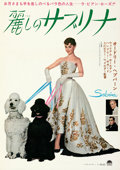 "Movie Posters:Romance, Sabrina (Paramount, R-1965). Rolled, Very Fine+. Japanese B2 (20"" X 29"").. ..."