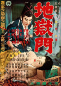 Movie Posters:Foreign, Gate of Hell (Daiei, 1953). Folded, Very Fine/Near Mint.