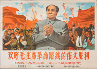 """Cheering Chairman Mao's Revolutionary Route (Central News, 1967). Rolled, Very Fine-. Chinese Poster (29.75"""" X 21&q..."""