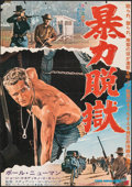 "Movie Posters:Drama, Cool Hand Luke (Warner Bros., 1968). Folded, Fine+. Japanese B2 (20"" X 28.5""). Drama.. ..."