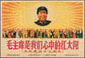 "Movie Posters:Documentary, Chairman Mao Is the Red Sun in Our Hearts (Central News, 1966). Rolled, Very Fine+. Chinese Poster (30"" X 20.5""). Documentar..."