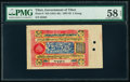 Tibet Government of Tibet 5 Srang ND (1941-46) / 1687-92 Pick 8 PMG Choice About Unc 58 EPQ