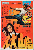 """Movie Posters:Action, The Big Boss (Golden Harvest, R-1974). Rolled, Very Fine. Hong Kong Poster (21.25"""" X 30.5""""). Action.. ..."""
