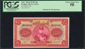 Iran Bank Melli 20 Rials ND (1932) / AH1311 Pick 20a PCGS Choice About New 58