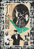 """Movie Posters:Foreign, Rules of the Game (BOW, 1982). Fine/Very Fine on Linen. First Release Japanese B2 (20"""" X 29""""). Foreign.. ..."""