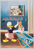 "Movie Posters:Animation, Donald Duck in Daddy Duck (Walt Disney Productions, R-1970s). Folded, Very Fine-. Iranian Poster (27.5"" X 39.5""). Animation...."
