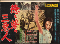 "The Hidden Fortress (Toho, 1958). Folded, Fine/Very Fine. Japanese B3 (14.5"" X 20""). Foreign"