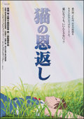 """Movie Posters:Animation, The Cat Returns (Toho, 2002). Rolled, Very Fine/Near Mint. Japanese B2 (20.25"""" X 28.75""""). Animation.. ..."""