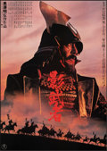 """Movie Posters:Foreign, Kagemusha (20th Century Fox, 1980). Rolled, Very Fine/Near Mint. Japanese B2 (20.25"""" X 28.5""""). Foreign.. ..."""