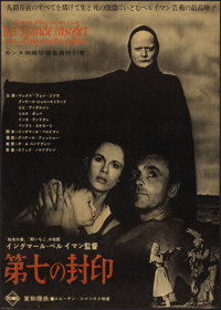 """The Seventh Seal (Towa, 1963). Rolled, Very Fine-. First Release Japanese B2 (20.25"""" X 28.5""""). Foreign"""