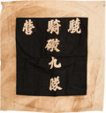 Military & Patriotic:Foreign Wars, Boxer Rebellion - Imperial Peking Field Force Mounted Artillery 9th Unit Flag. ...