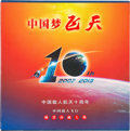 Explorers:Space Exploration, Chinese Space Program: A Chinese Dream - Space Travel 2003-2013 Deluxe Commemorative Stamp P...