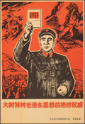 """Movie Posters:Miscellaneous, Chinese Propaganda Poster (Central Academy of Arts and Crafts, Late 1960s). Rolled, Very Fine. Chinese Poster (20.5 X 29.75""""..."""