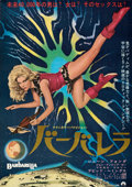 """Movie Posters:Science Fiction, Barbarella (Paramount, 1968). Rolled, Very Fine. Full-Bleed Japanese B2 (20"""" X 28.75""""). . ..."""