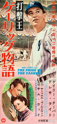"""The Pride of the Yankees (RKO, 1949). Folded, Very Fine. First Post-War Release Japanese Press Sheet (9.5"""" X 20&quo..."""