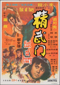 """Movie Posters:Action, The Chinese Connection (Golden Harvest, R-1975). Rolled, Very Fine-. Hong Kong Poster (21"""" X 30""""). Alternate Title: Fist of ..."""