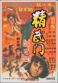 """The Chinese Connection (Golden Harvest, R-1975). Rolled, Very Fine-. Hong Kong Poster (21"""" X 30""""). Alternate T..."""