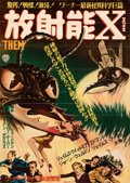 Movie Posters:Science Fiction, Them! (Warner Bros., 1954). Folded, Fine+. Japanes...