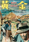"Movie Posters:Film Noir, The Treasure of the Sierra Madre (Warner Bros., 1949). Rolled, Very Fine+. Japanese B3 (14"" X 20"").. ..."
