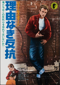 """Rebel Without a Cause (Warner Bros., R-1978). Rolled, Fine. Japanese B2 (20"""" X 28.5""""). Drama"""
