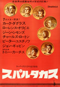 """Movie Posters:Action, Spartacus (Universal International, 1960). Fine+on Linen. Full-Bleed Japanese B0 (39"""" X 56.5"""") Reynold Brown and Saul Bass A..."""
