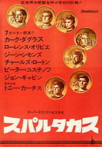 "Spartacus (Universal International, 1960). Fine+on Linen. Full-Bleed Japanese B0 (39"" X 56.5"") Reynold Brown a..."