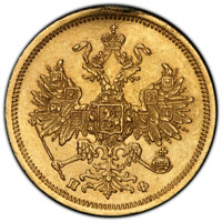 Russia: Alexander II gold 5 Roubles 1862 CПБ-ПФ AU Details (Mount Removed) PCGS