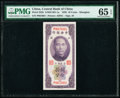 China Central Bank of China 10 Cents 1930 Pick 323b S/M#C301-1a PMG Gem Uncirculated 65 EPQ