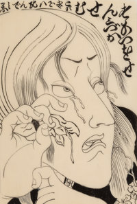 Masami Teraoka (Japanese, 1936) Study for Los Angeles Sushi Series, 1980 Ink on paper 6-3/4 x 5-3